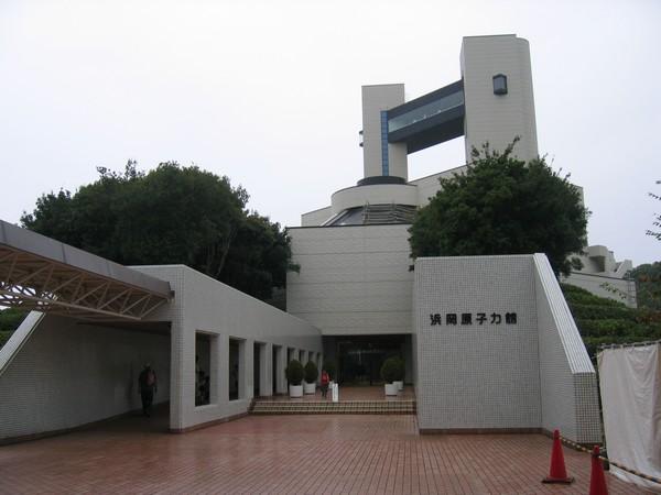 浜岡原子力館 映画